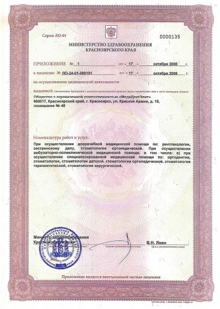 Лицензия на осуществление медицинской деятельности оборот